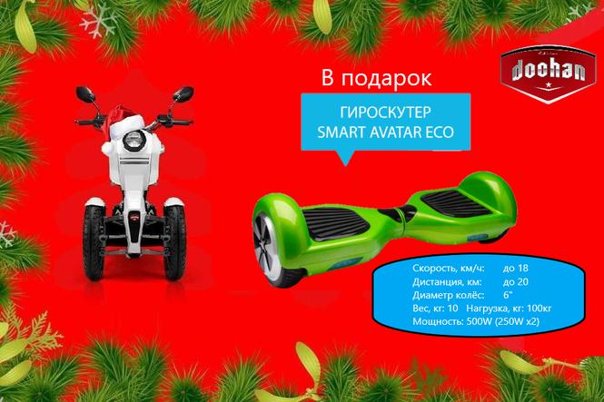 Акция гироскутер в подарок 28